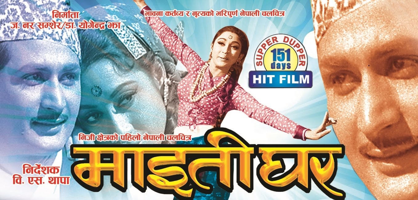 History of Filming in Nepal